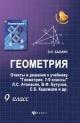 Геометрия 9 кл. Ответы и решения к учебнику Геометрия